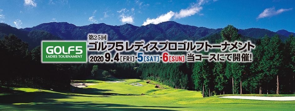 ゴルフ 5 カントリー 四日市 コース 予約